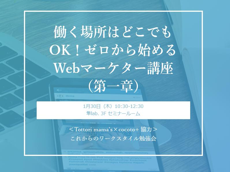 鳥取県でSEO・コンテンツマーケティングセミナーに登壇
