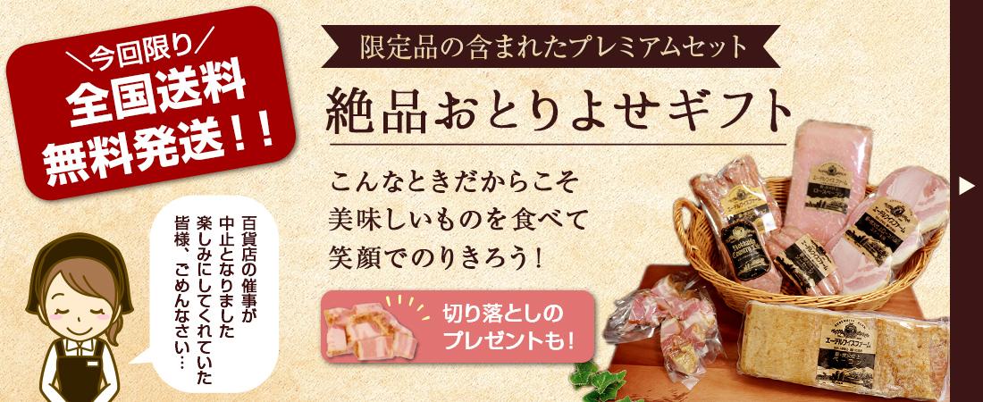 北海道北広島のエーデルワイスファーム、絶品お取り寄せギフト