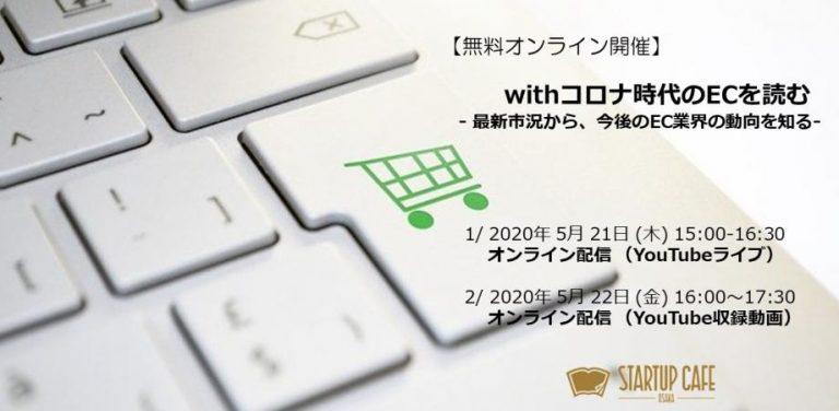 ECセミナー・オンライン開催
