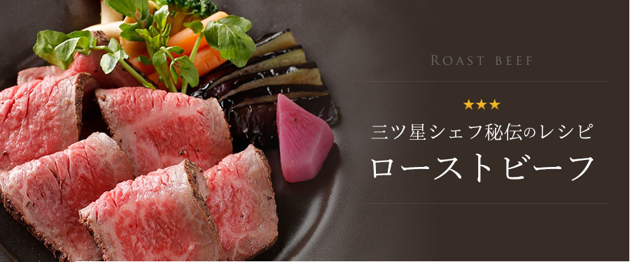 テレビ朝日系 10万円でできるかな で紹介されたローストビーフ