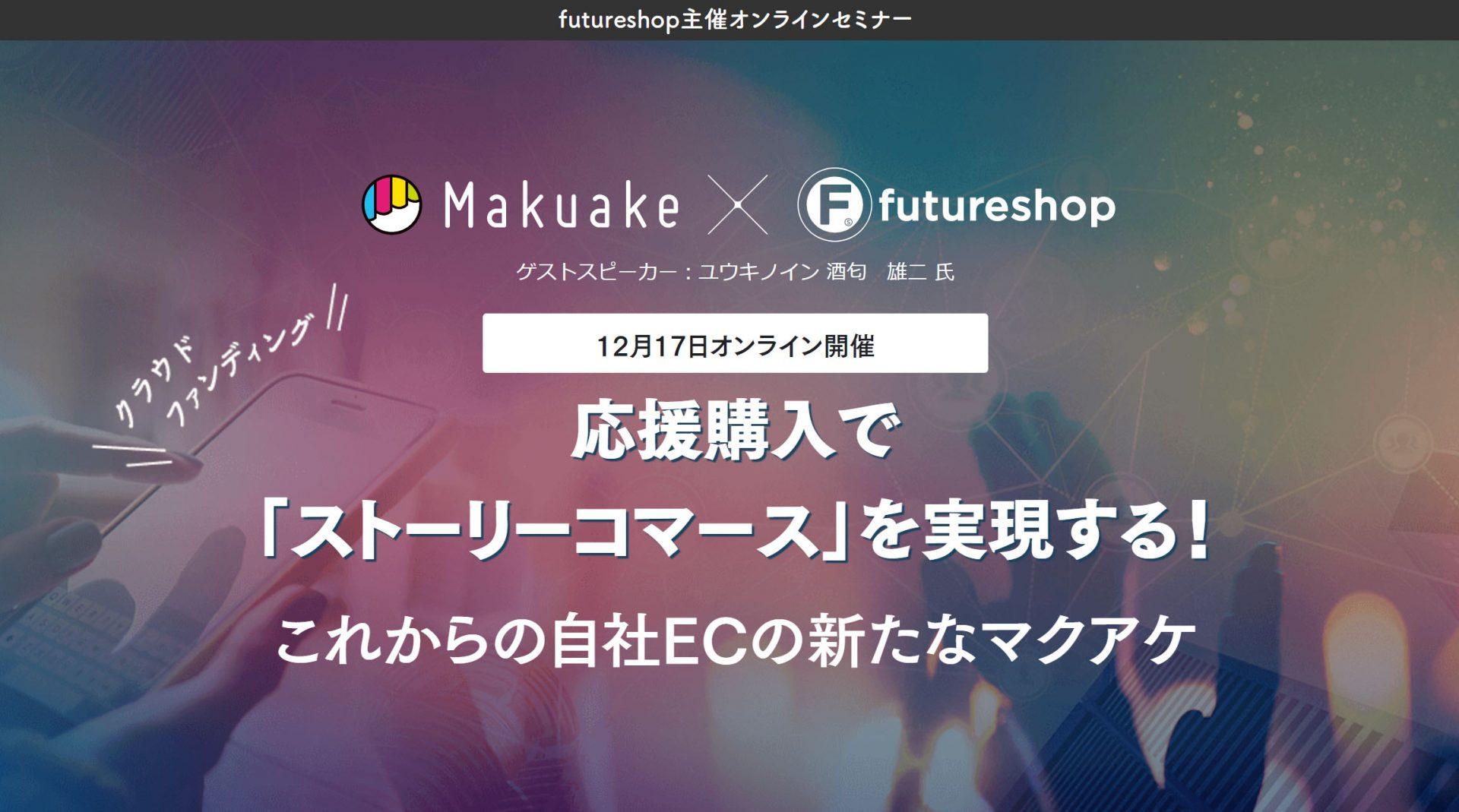 大阪でクラウドファンディングのコンサルを行う酒匂雄二がセミナーに登壇します。