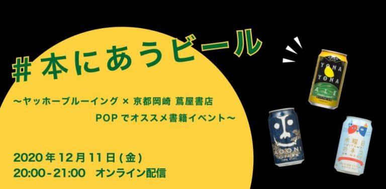 本にあうビール ヤッホーブルーイング×京都岡崎蔦屋書店オンラインイベント