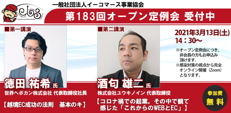 2020年3月13日eコマース事業境界様に酒匂雄二が登壇します。