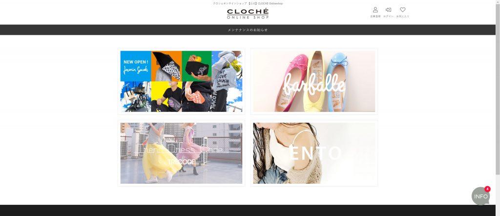 神戸山の手ファッション、バレエシューズのクロシェ