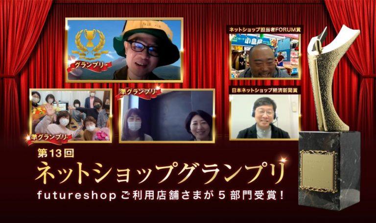 第13回ネットショップグランプリ受賞3店舗のSEOを大阪からお手伝いしています。